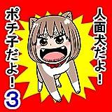 ポチ子3話 人面犬だよ!ポチ子だよ!