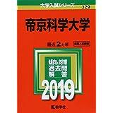 帝京科学大学 (2019年版大学入試シリーズ)