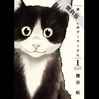 猫暮らしのゲーマーさん(1)【期間限定 無料お試し版】 (少年サンデーコミックススペシャル)