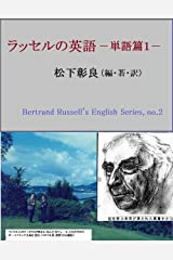ラッセルの英語-単語篇1 Kindle版