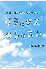 リラックスのレッスン~緊張しない・あがらないために Kindle版