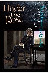 Under the Rose (7) 春の賛歌 (バーズコミックス デラックス) Kindle版