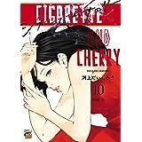 シガレット&チェリー 10 (チャンピオンREDコミックス)