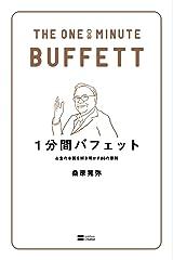 1分間バフェット お金の本質を解き明かす88の原則 Kindle版
