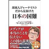米国人ジャーナリストだから見抜けた日本の国難 (SB新書)