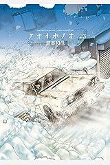 アオイホノオ(23) (ゲッサン少年サンデーコミックス) Kindle版