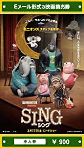 『SING/シング』映画前売券(小人券)(ムビチケEメール送付タイプ)