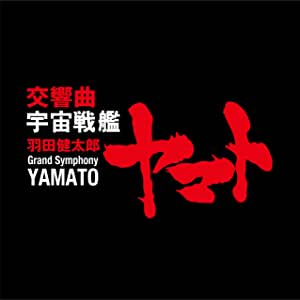 【Amazon.co.jp限定】羽田健太郎:交響曲 宇宙戦艦ヤマト(デカジャケ付)