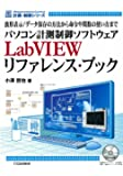 パソコン計測制御ソフトウェアLabVIEWリファレンス・ブック―波形表示/データ保存の方法から命令や関数の使い方まで (MC SERIES)