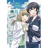 羽山先生と寺野先生は付き合っている(4) (百合姫コミックス)
