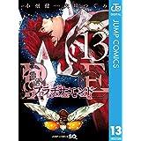 プラチナエンド 13 (ジャンプコミックスDIGITAL)