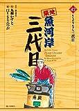 築地魚河岸三代目 (42) (ビッグコミックス)