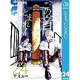 この音とまれ! 24 (ジャンプコミックスDIGITAL)