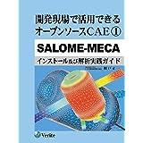 開発現場で活用できるオープンソースCAE/1/SALOME-MECA (CAE教育研究所)