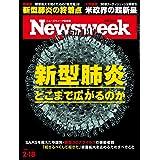 Newsweek (ニューズウィーク日本版) 2020年2/18号[新型肺炎 どこまで広がるのか]