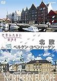世界ふれあい街歩き 北欧/ベルゲン・コペンハーゲン [DVD]