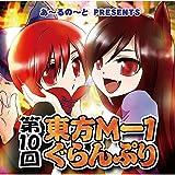 第10回東方M-1ぐらんぷり【同人DVD】