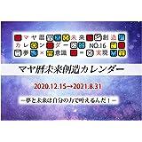 マヤ暦 カレンダー ミラクルダイアリー NO.16 書きこみ 見開きA3サイズ