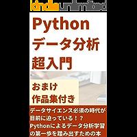 Python データ分析 超入門: Pythonを用いたデータ分析学習の第一歩を踏み出したいあなたへ プログラミング言語…