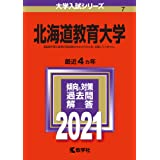 北海道教育大学 (2021年版大学入試シリーズ)