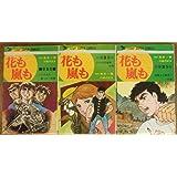 花も嵐も 全3巻セット [マーケットプレイス コミックセット] (ジャンプ・スーパー・コミックス)