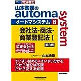 司法書士 山本浩司のautoma system (6) 会社法・商法・商業登記法(1) 第8版 (W(WASEDA)セミナー 司法書士)