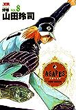 アガペイズ(8) (ヤングサンデーコミックス)