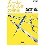 新装版 チーム・バチスタの栄光 (宝島社文庫 『このミス』大賞シリーズ)