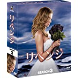 リベンジ シーズン3 コンパクト BOX [DVD]