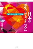 日本のポストフェミニズム: 「女子力」とネオリベラリズム