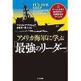 アメリカ海軍に学ぶ「最強のリーダー」―――チーム全員と揺るぎない信頼関係をつくる法 (三笠書房 電子書籍)