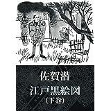 江戸黒絵図(下巻)