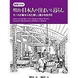 図解300 明治・日本人の住まいと暮らし モースが魅せられた美しく豊かな住文化 (Japanese Homes and Their Surroundings with Illustrations by Edward S. Morse)
