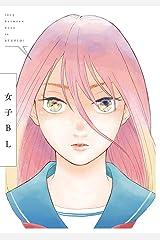 女子BL (シトロンアンソロジー) Kindle版