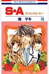 S・A(スペシャル・エー) 15 (花とゆめコミックス) Kindle版