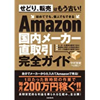 Amazon国内メーカー直取引完全ガイド (せどり、転売はもう古い! 初めてでも、個人でもできる)