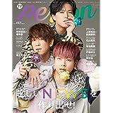 TVガイドPERSON VOL.102 (TOKYO NEWS MOOK 904号)