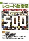 レコード芸術 2020年5月号
