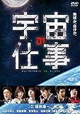 宇宙の仕事 DVD BOX(5枚組)