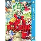Dr.STONE 20 (ジャンプコミックスDIGITAL)