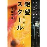絶望スクール 池袋ウエストゲートパークXV (文春文庫 い 47-25)