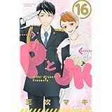 PとJK(16) (講談社コミックス別冊フレンド)