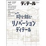 ディテール No.227 2021年1月号 [雑誌]