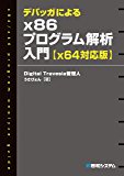 デバッガによるx86プログラム解析入門【x64対応版】