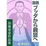 漫画ブッダから親鸞へ: 加藤泰憲作品集 (響流選書)