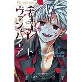 チョコレート・ヴァンパイア (15) (フラワーコミックス)