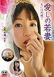 愛しの若妻 夫には内緒で(R-15版) [DVD]