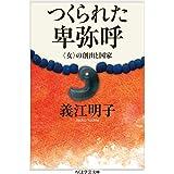 つくられた卑弥呼 (ちくま学芸文庫)