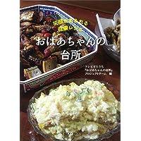 笑顔があふれる健康レシピ おばあちゃんの台所