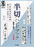 半切ハンドブック 2015年 04 月号 [雑誌]: 墨 増刊
